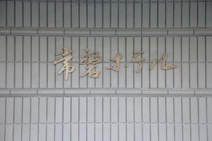 Tokiwahotel01