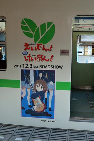 Keiondemachiyanagi0104
