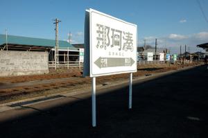 Nakaminato01120129