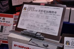 Zoukei_ef1302