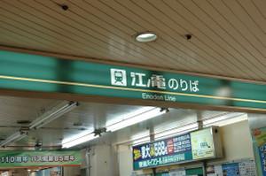 Enodenfujisawa
