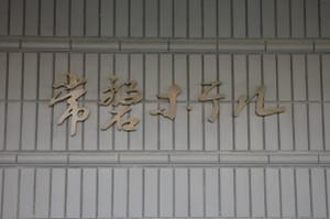 Tokiwahotele