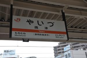 Yaizu13051801_2