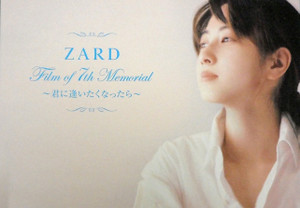Zard_7th_memorial05_2
