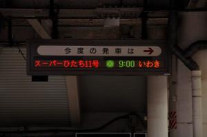 Ueno13080402