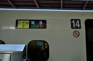 Nozomi901