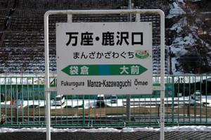 Mannzakazawaguchi02