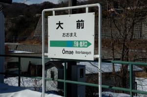 Oomae02
