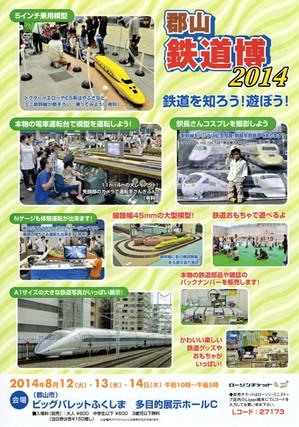 Kooriyamatetudouhaku02010