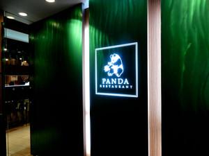 Pandarestaurant01