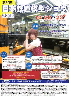 2016tetumoren023_3