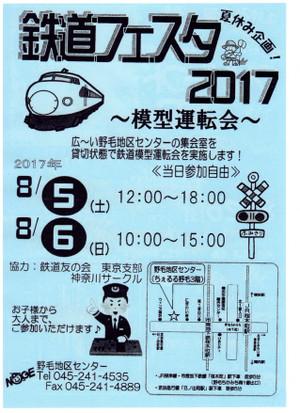 2017tetudoufesta026